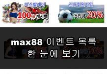 max88 이벤트
