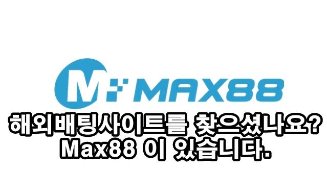 max88 가입