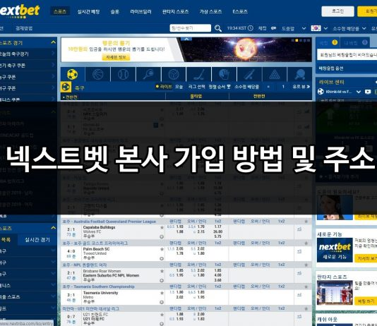 nextbet sign up
