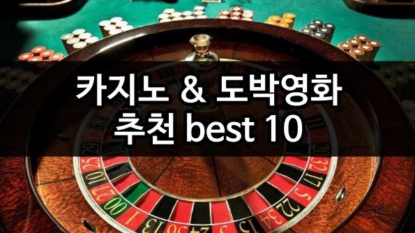 casino movie