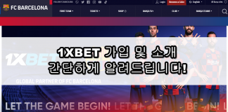 1xbet 소개
